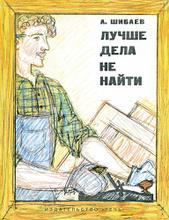 Лучше дела не найти, А. Шибаев