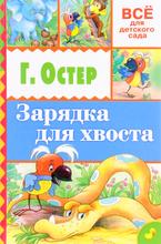 Зарядка для хвоста, Григорий Остер