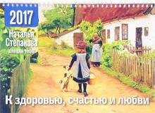 Календарь-оберег 2017 (на спирали). К здоровью, счастью и любви, Наталья Степанова