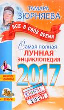 Самая полная лунная энциклопедия 2017. Все в свое время, Тамара Зюрняева