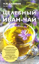 Целебный иван-чай, Н. И. Даников