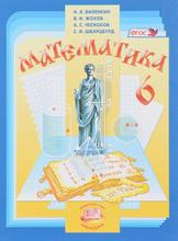 Математика. 6 класс. Учебник, Н. Я. Виленкин, В. И. Жохов, А. С. Чесноков, С. И. Шварцбурд