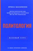 Политология. Базовый курс. Учебник, И. А. Василенко