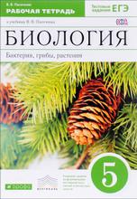 Биология. Бактерии, грибы, растения. 5 класс. Рабочая тетрадь. К учебнику В. В. Пасечника, В. В. Пасечник