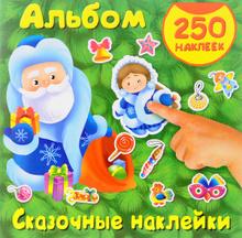 Сказочные наклейки, И. Горбунова