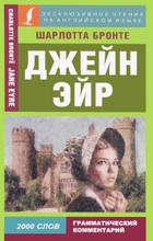 Jane Eyre / Джейн Эйр, Шарлотта Бронте
