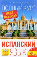 Испанский язык. Полный курс. Шаг за шагом (+ CD), Р. А. Гонсалес, Р. Р. Алимова