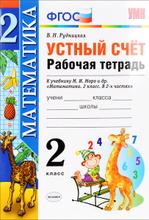 Устный счет. 2 класс. Рабочая тетрадь. К учебнику М. И. Моро и др., В. Н. Рудницкая