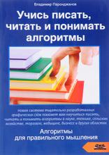 Учись писать, читать и понимать алгоритмы, Владимир Паронджанов