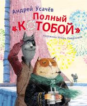 Полный Котобой, Андрей Усачев
