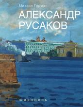 Александр Русаков. Живопись, Михаил Герман