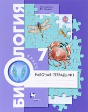 Биология. 7класс. Рабочая тетрадь №1, С. В. Суматохин, В. С. Кучменко