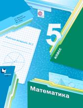 Математика. 5класс. Рабочая тетрадь №2, А. Г. Мерзляк, В. Б. Полонский, М. С. Якир