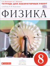 Физика. 8 класс. Тетрадь для лабораторных работ, Н. В. Филонович, А. Г. Восканян
