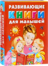 Развивающие книги для малышей (комплект из 3 книг),