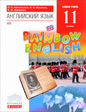 Английский язык. 11 класс. Базовый уровень. Учебник, О. В. Афанасьева, И. В. Михеева, К. М. Баранова