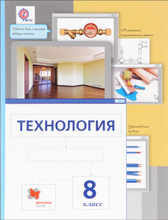 Технология. 8класс. Учебник, Сасова И.А., Леонтьев А.В., Капустин В.С.