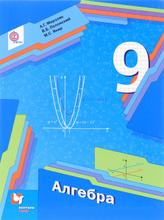 Алгебра. 9класс. Учебник, А. Г. Мерзляк, В. Б. Полонский, М. С. Якир