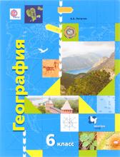 География. Начальный курс. 6класс. Учебник, А. А. Летягин