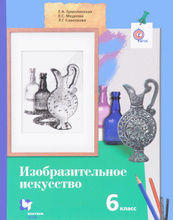 Изобразительное искусство. 6класс. Учебник, Е. А. Ермолинская, Е. С. Медкова, Л. Г. Савенкова