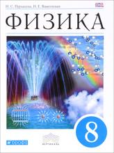 Физика. 8 класс. Учебник, Пурышева Н.С., Важеевская Н.Е.