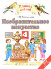 Изобразительное искусство. 4 класс. Учебник, Н. М. Сокольникова