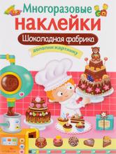 Шоколадная фабрика. Дополни картинку (+ наклейки), Л. Маврина