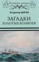 Загадки золотых конвоев, Владимир Шигин