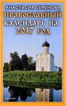 Православный календарь на 2017 год, Анастасия Семенова