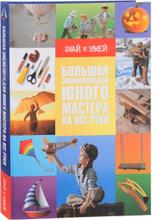 Большая энциклопедия юного мастера на все руки, А. Г. Мерников