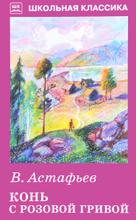 Конь с розовой гривой, В. Астафьев
