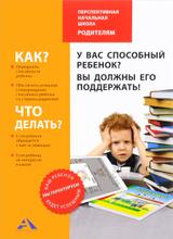 У вас способный ребенок? Вы должны его поддержать!, Р. Г. Чуракова, А. М. Соломатин