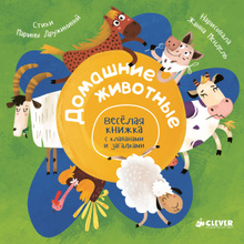 Домашние животные. Весёлая книжка с клапанами и загадками, Марина Дружинина