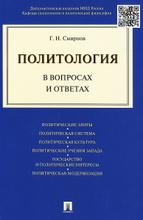 Политология в вопросах и ответах, Г. Н. Смирнов
