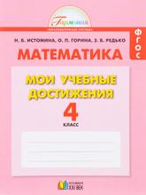 Математика. Мои учебные достижения. 4 класс. Контрольные работы, Н. Б. Истомина, О. П. Горина, З. Б. Редько