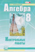 Алгебра. 8 класс. Контрольные работы, Л. А. Александрова