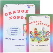 Сказок хоровод. Игровые программы для начальной школы (+ приложение), Л. В. Мищенкова