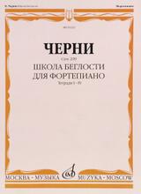 Черни. Школа беглости для фортепиано. Сочинение 299. Тетради I - IV, К. Черни