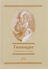 Гиппократ. Сочинения в 3 томах. Том 3, Гиппократ
