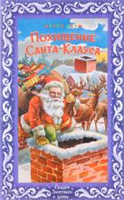 Похищение Санта-Клауса, или Жизнь и приключения Санта-Клауса в лесу Бурже и за его пределами,