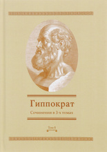 Гиппократ. Сочинения в 3 томах. Том 2, Гиппократ