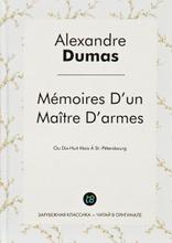 Memoires D'un Maitre D'armes, Alexandre Dumas