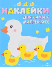 Мама-утка (+ наклейки), Л. Маврина