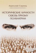 Исторические личности сквозь призму психиатрии, Анатолий Спринц