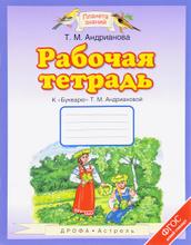 """Рабочая тетрадь к """"Букварю"""" Т. М. Андриановой. 1 класс, Т. М. Андрианова"""