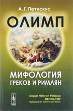 Олимп. Мифология греков и римлян, А. Г. Петискус