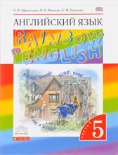 Английский язык. 5 класс. Учебник. В 2 частях. Часть 1, О. В. Афанасьева, И. В. Михеева, К. М. Баранова