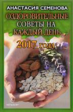 Оздоровительные советы на каждый день 2017 года, Анастасия Семенова