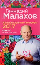Женский лунный календарь 2017. Советы на каждый день, Геннадий Малахов