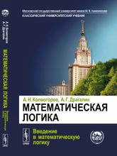 Математическая логика. Введение в математическую логику, А. Н. Колмогоров, А. Г. Драгалин